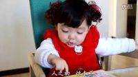 【亲子视频】小吃货都是这么学习的 21个月超萌小彤宝 曲函庭 彤彤