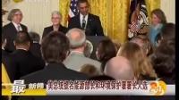美总统提名能源部长和环境保护署署长人选