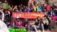 3月2日三人行与山东体育频道联合莲台山踏青穿越活动