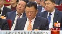 上海代表团全团开放审议<政府工作报告>