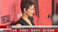 美国:哈莉·贝瑞新作<致命呼叫>洛杉矶首映