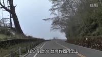 北京骑士台湾骑行记5 阿里山公路段