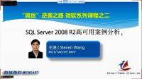 """【超清】""""屌丝""""逆袭之路微软系列课程之二:SQL Server 2008 R2 镜像技术综合案例分析"""