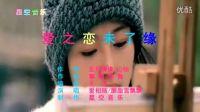 爱之恋未了缘   爱相随VS胭脂雪飘飘   高清MV   星空音乐