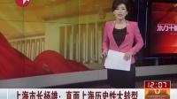 上海市长杨雄:直面上海历史性大转型