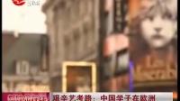 艰辛艺考路:中国学子在欧洲