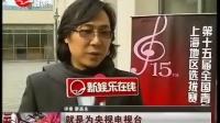 第十五届青歌赛上海赛区决赛落幕