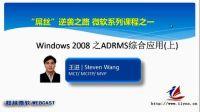 """【超清】""""屌丝""""逆袭之路微软系列课程之一:ADRMS综合案例分析"""