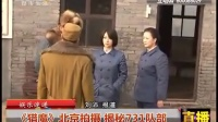 <猎魔>北京拍摄 揭秘731队部