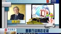 曹景行谈网店征税