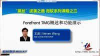 """【超清】""""屌丝""""逆袭之路微软系列课程之三:Forefront TMG概述和功能演示"""