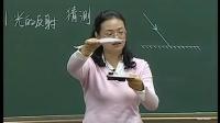 【高清視頻】《光的反射》第一課時(初中物理名師課堂教學優質課觀摩實錄)