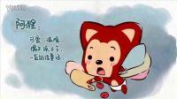 阿狸梦之岛-人物篇20130316