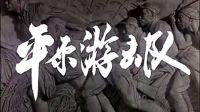 国产经典老电影(平原游击队)李铁军,方化主演 长影厂新版
