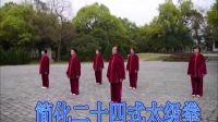灵渠之春(简化二十四式太极拳)