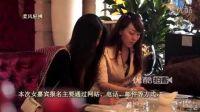 """【拍客】亿万富豪团成都相亲 海选""""灰姑娘""""欲定制水晶鞋!!"""