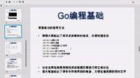 【Go编程基础】02Go基础知识 |Go视频教程|Go语言基础教程