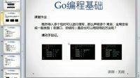 【Go编程基础】03类型与变量 |Go视频教程|Go语言基础教程