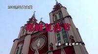 2013邢台天主堂耶稣复活节. vsp