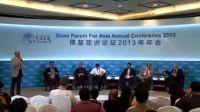 经济学家六问 2013博鳌亚洲论坛