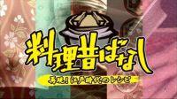 [无字幕] 130209 料理昔ばなし~再現!江戸時代のレシピ~ 第1話
