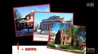 YEFOND大学专业引导课程 - 出国l留学的申请流程