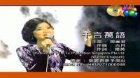 正大光明高清视频:经典歌曲 (千言万语) 邓丽君。1080p