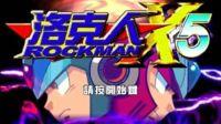 洛克人X5攻略视频:第一集