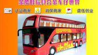 淘宝金酷娃玩具  新双层 北京观光巴士 公交车 合金模型玩具