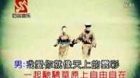【画】乌兰托娅,雨禾-牧人恋歌【KTV】