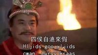 封神榜上古漢語配音