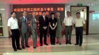 国际劳工组织总干事Guy Ryder参观北京海淀就业服务中心