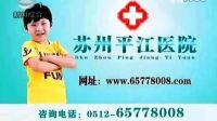 苏州平江医院广告(清晰版)