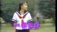 绝版港台女星刘致妤-美丽的少女