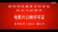 郧阳师专2013届毕业纪录片:《北京南路的日子》终极预告