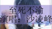 至死不渝MV(《初中别恋》微电影下集 影片尾曲