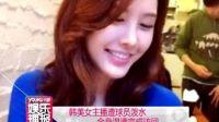 韩美女主播遭球员泼水 全身湿透完成访问 130528