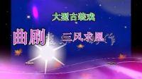 曲剧——三风求凰(上部)