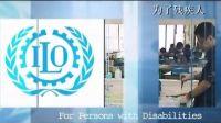 享受权利:工会推动残疾人体面劳动