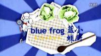 蓝蛙小厨 - 美食制作夏季篇