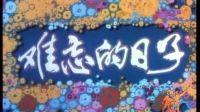 纪录片【难忘的日子】中央新闻纪录电影厂