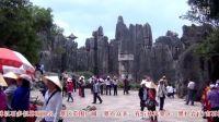 中国云南之旅-1《云南石林》