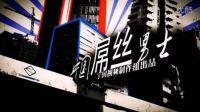 宁国屌丝男士 第一集