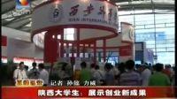 西安外事学院特色教育将亮相陕西大学生创业创新成果博览会