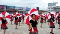 怡雅广场舞 雨伞舞 红尘情歌梦高原