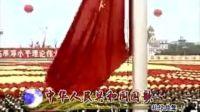 中华人民共和国国歌(升旗——礼仪曲)