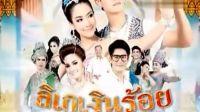 Li Ge Ngen Roi《ลิเกเงินร้อย》Disc 1