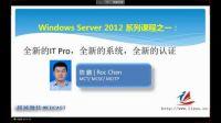 【超清】Windows Server 2012管理系列课程01:全新的系统,全新的认证