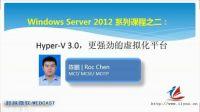 【超清】Windows Server 2012管理系列课程02:Hyper-v 3.0虚拟化平台
