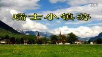 瑞士小镇游